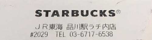 品川駅 新幹線 改札内 スタバ レシート