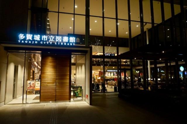 スタバ 蔦屋書店多賀城市立図書館