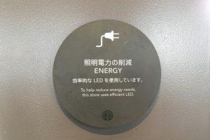 照明電力の削減 環境配慮型 スタバ 神戸メリケンパーク