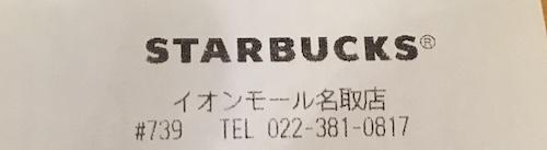スタバ イオンモール名取 レシート