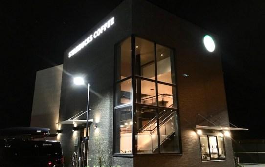 感動したスタバ 神戸西舞子店