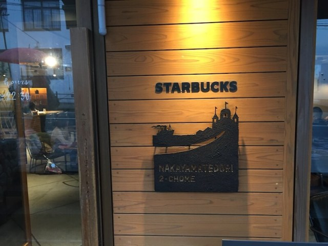 STARBUCKS Neighborfood