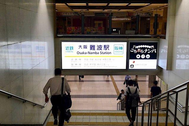 大阪 難波駅