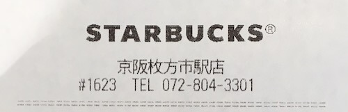 スタバ 京阪枚方市駅 レシート。