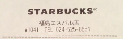 スタバ 福島エスパル レシート。