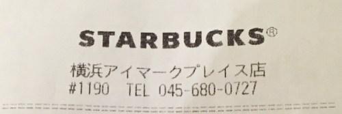 スタバ 横浜アイマークプレイス店 レシート。