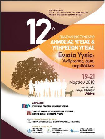12 Συνέδριο Δημόσιας Υγείας