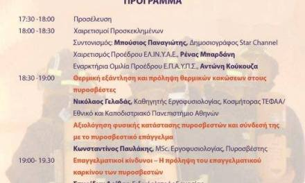 Εσπερίδα με θέμα «Υγεία, διατροφή και ευρωστία του σύγχρονου πυροσβέστη»