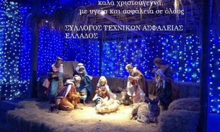 καλά χριστούγεννα !!!
