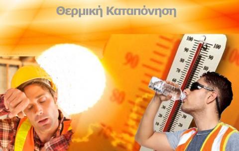 «Πρόληψη των επιπτώσεων από την εμφάνιση υψηλών θερμοκρασιών και καύσωνα»
