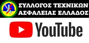Ομιλία του Προέδρου του Συλλόγου Τεχνικών Ασφαλείας Ελλάδος Χατζηδημητράκη Παν σε ημερίδα του Υπουργείου Εργασίας