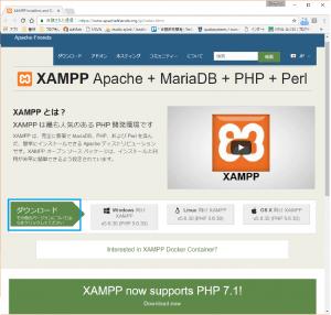 xamppダウンロード1