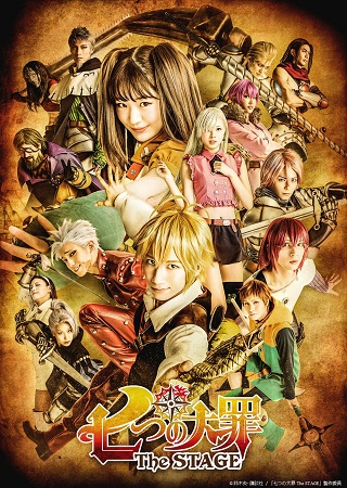 Stage_SevenDeadlySins02