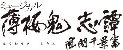 Hakuoki Kazama Chikage Hen
