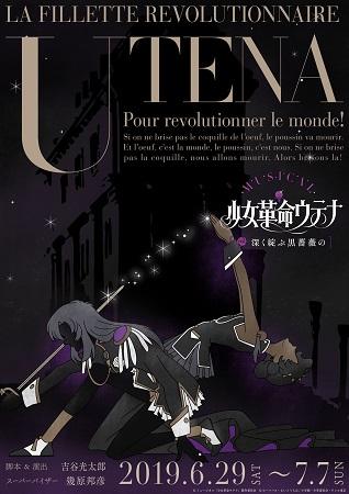 Utena_visual