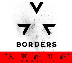 BORDERS_ticket