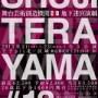 terayama_web