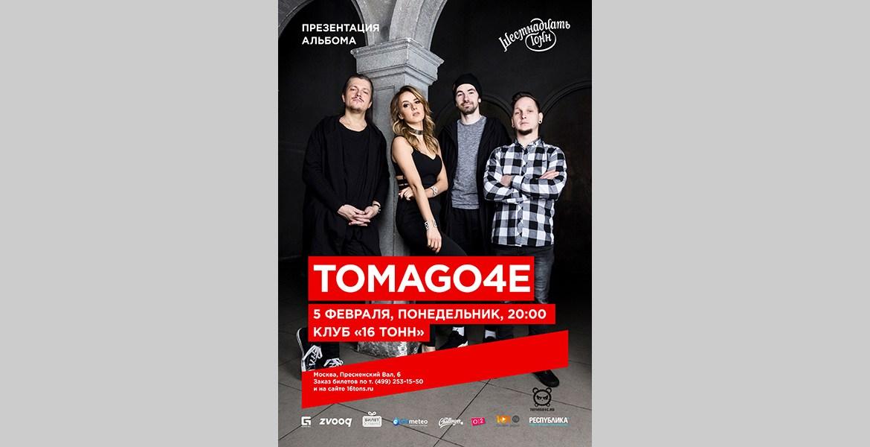Интервью с группой TOMAGO4E: «Мы любим то, что мы создаём»