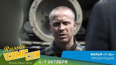 «Т-34» на Comic Con Russia 2018!