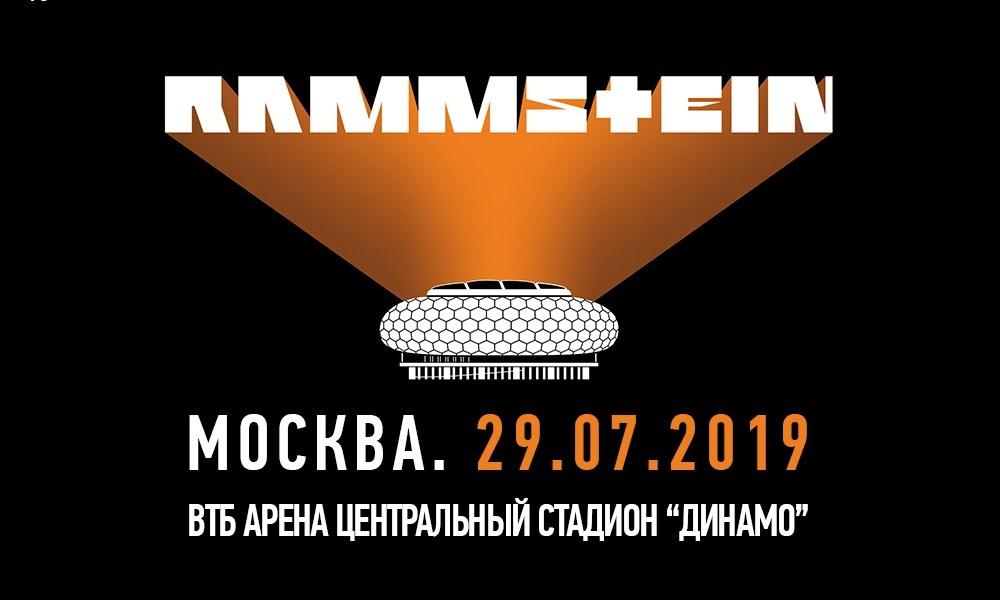 Rammstein. ВТБ Арена Центральный Стадион Динамо. 29 июля 2019 года