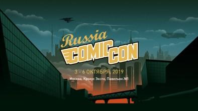 Comic Con Russia 2019. Крокус Экспо, павильон №1. 3-6 октября 2019