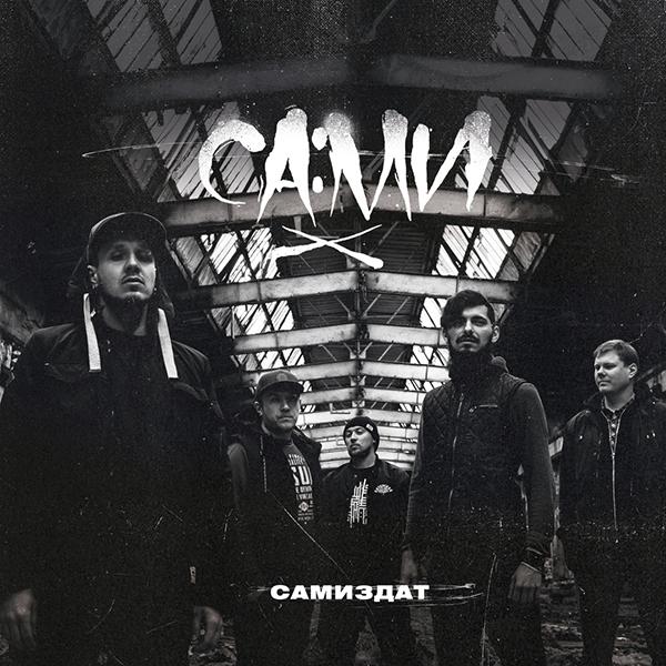 Группа «СА:МИ» выпустила дебютную пластинку «САМИЗДАТ»