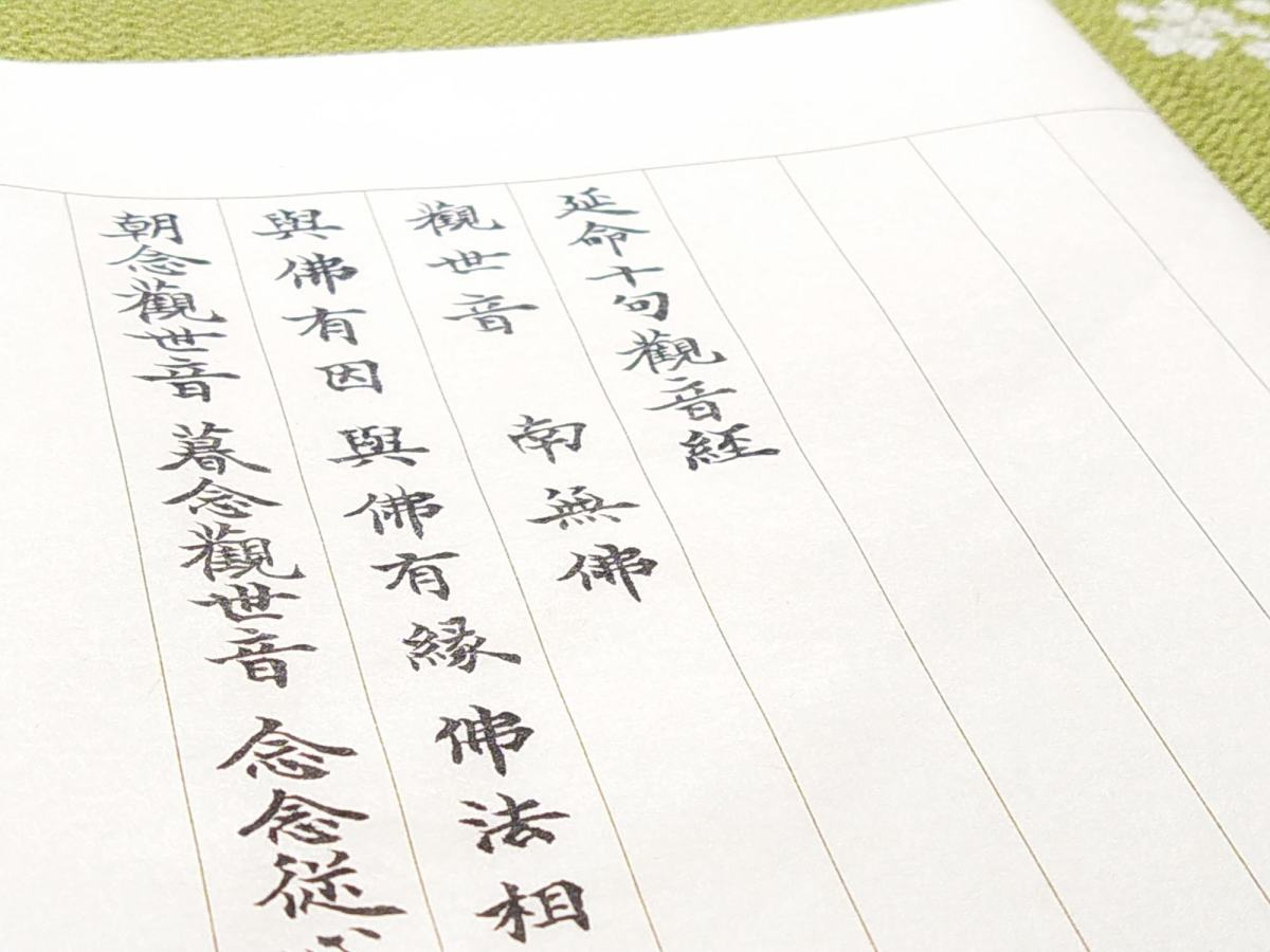 Shakyo - bringing the Sutra to life with each brush stroke and pen mark