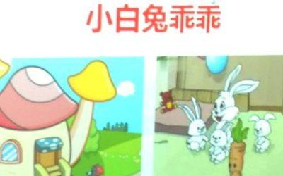 Learning Mandarin Through Song