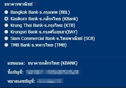 รายละเอียดธนาคาร - next88 ฝากเงินยังไง
