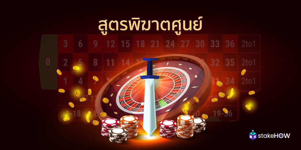 สูตรรูเล็ต สูตรพิฆาตศูนย์ – สูตรทำเงินในเกมรูเล็ต4 min read