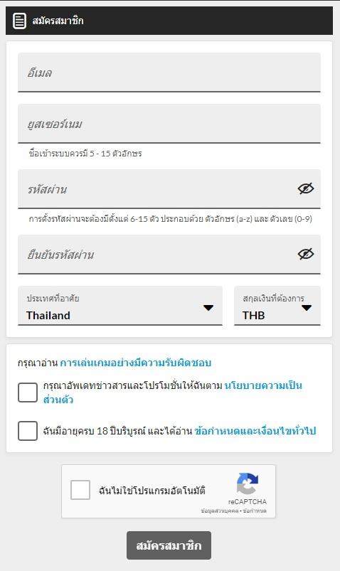 แบบฟอร์มกรอกข้อมูล - วิธีสมัคร 188bet