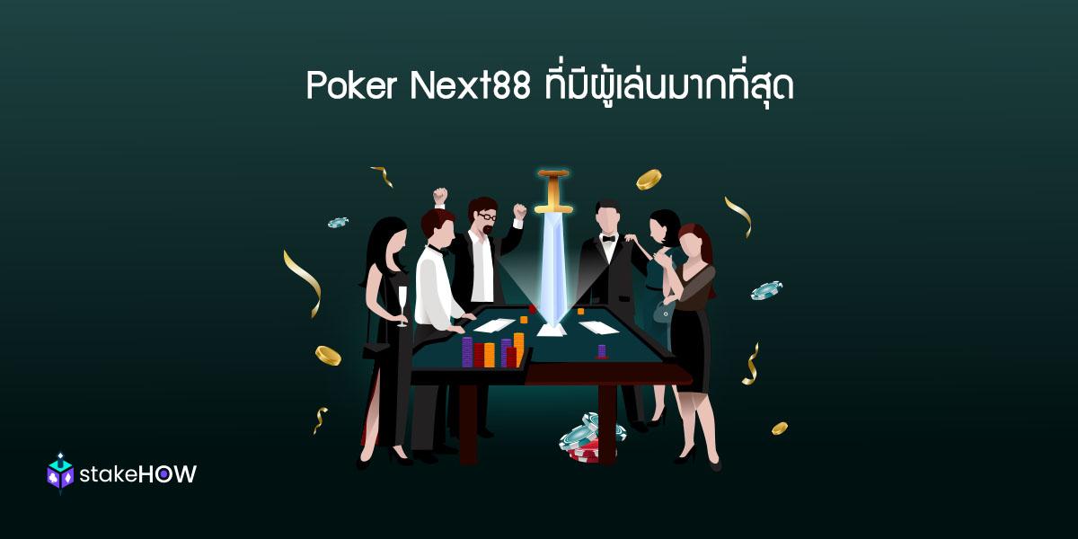รีวิว Poker Next88 โป๊กเกอร์ Texas Hold'em ที่มีผู้เล่นมากที่สุด5 min read