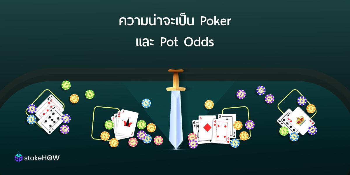 ความน่าจะเป็น Poker และ Pot Odds คืออะไร9 min read