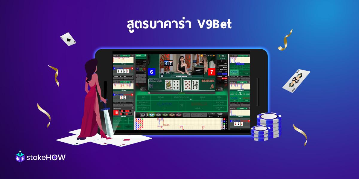 สูตรบาคาร่า V9Bet กับเว็บคาสิโนออนไลน์ที่ดีที่สุดของเอเชีย6 min read