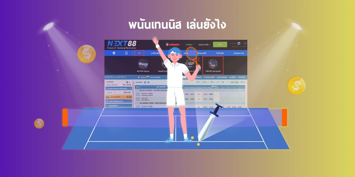 พนันเทนนิส เล่นยังไง อธิบายขั้นตอนการเล่นและแนะนำเว็บ6 min read