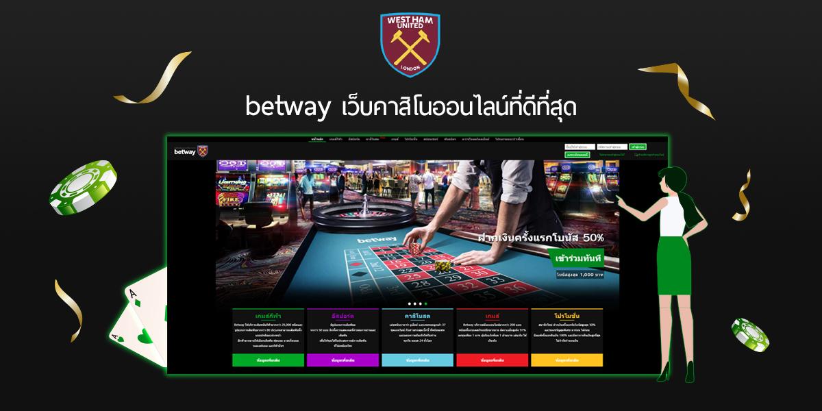 betway thai 99 เว็บคาสิโนออนไลน์ที่ดีที่สุด เพื่อคนไทย3 min read