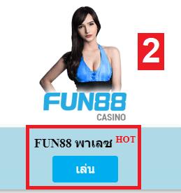 วิธี เดิมพัน Fun88 - เข้าแบรนด์คาสิโน