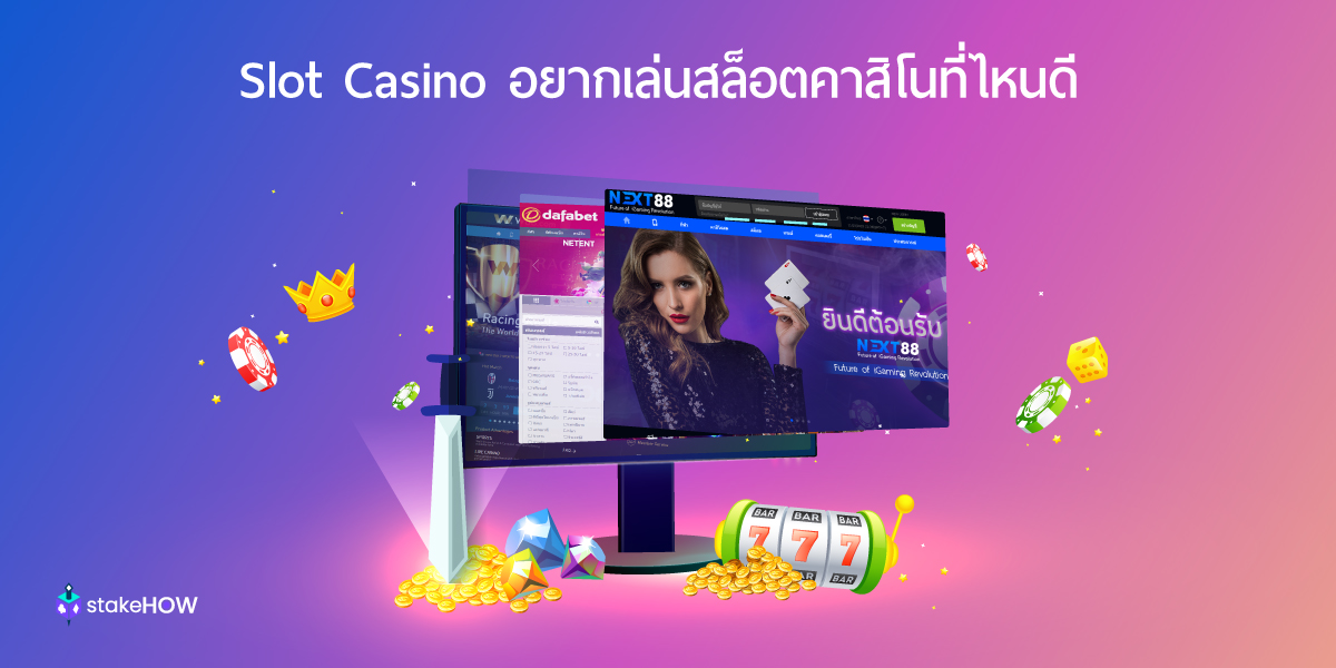 Slot Casino อยากเล่นสล็อต คาสิโนไหนดีหาคำตอบได้ที่นี่5 min read