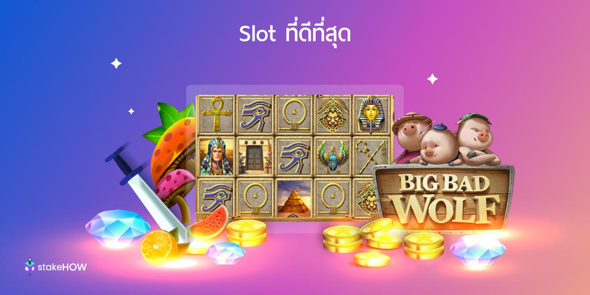 Slot ที่ดีที่สุด แนะนำเกมสล็อตทำเงินที่คุณไม่ควรพลาด6 min read