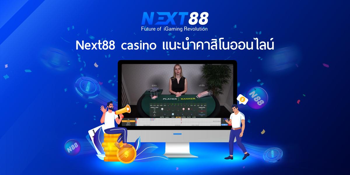 Next88 casino แนะนำคาสิโนออนไลน์3 min read