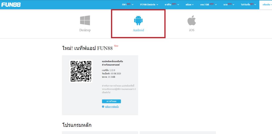 หน้าดาวน์โหลดของแอนดรอยด์ - Fun88 app