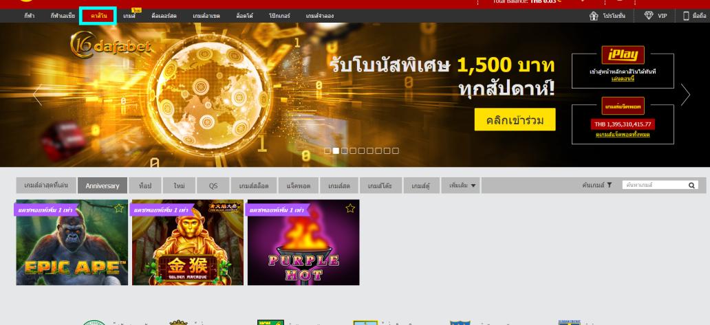 หน้าหลักเว็บไซต์ Dafabet - วิธีเล่นเสือมังกร