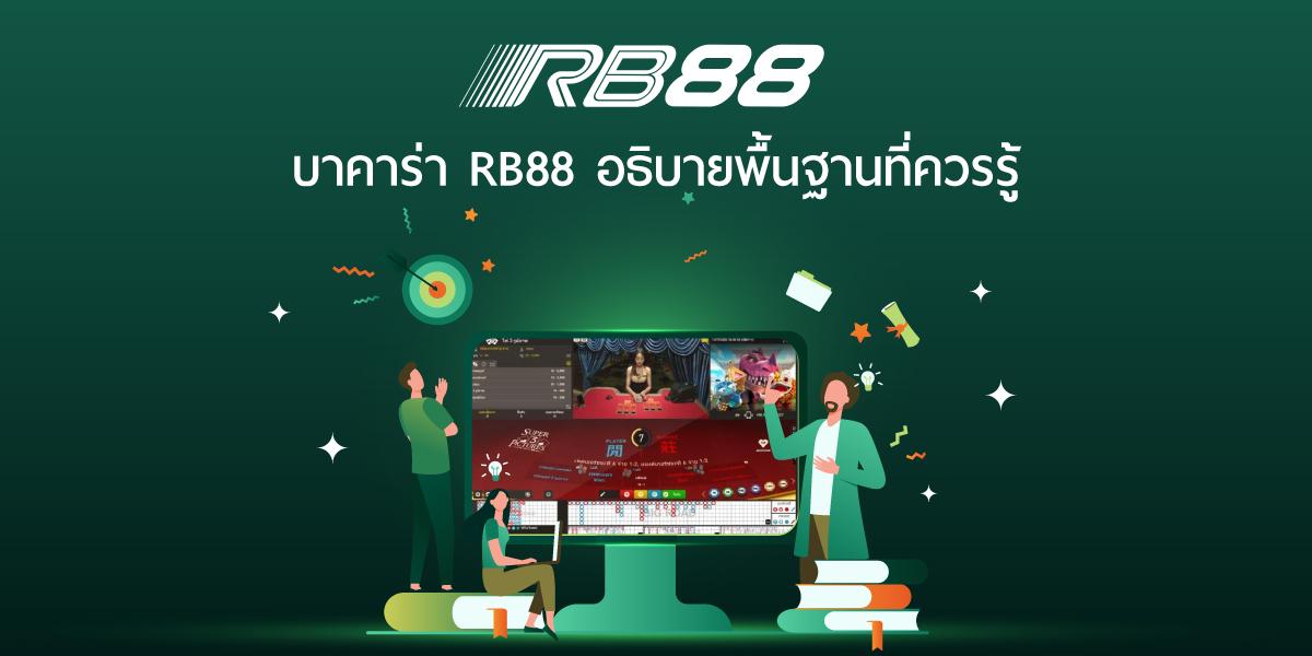 บาคาร่า RB88 อธิบายพื้นฐานที่ควรรู้ก่อนเล่นบาคาร่าออนไลน์5 min read