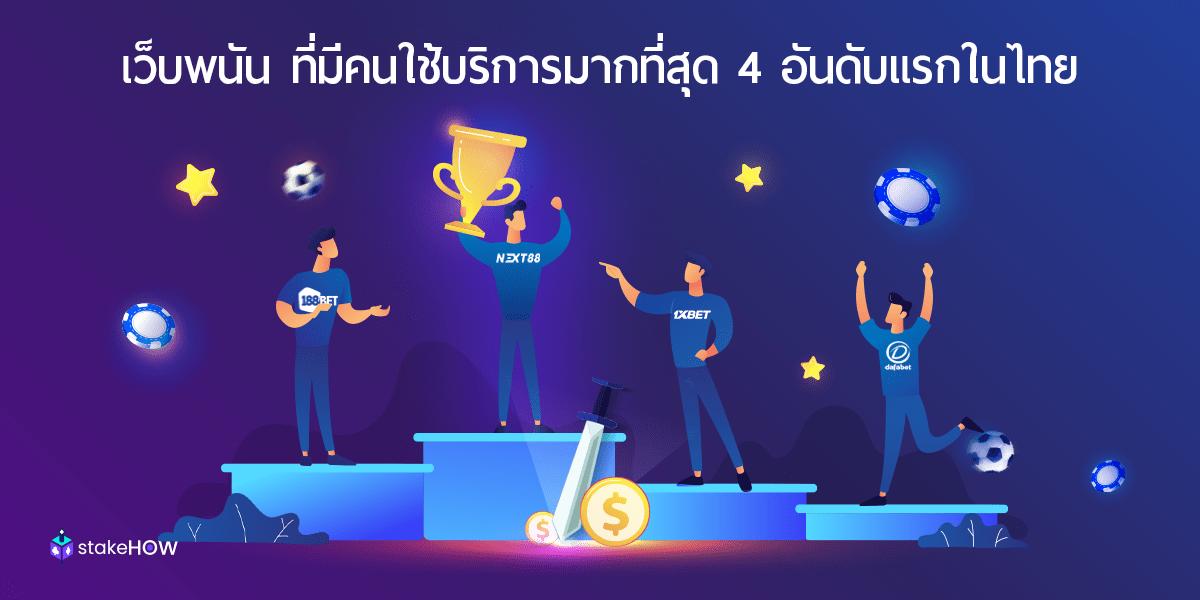 เว็บพนัน ที่มีคนใช้บริการมากที่สุด 4 อันดับแรกของไทย5 min read