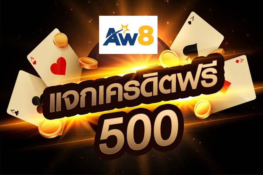 เว็บ AW8