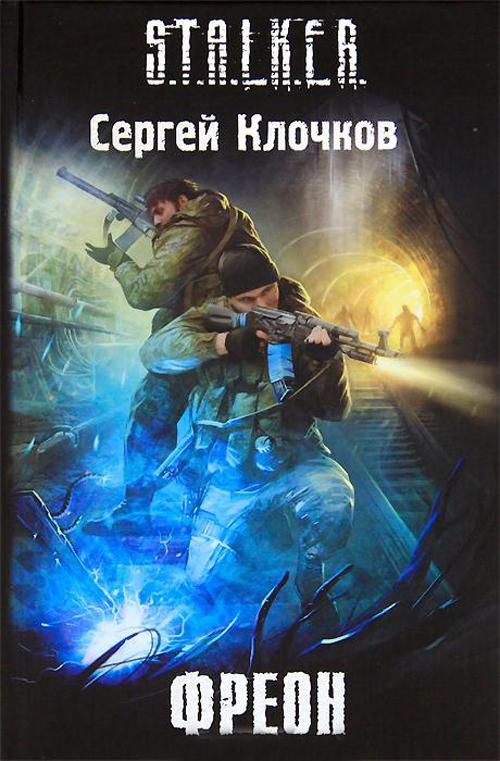 Сергей недоруб книги серии сталкер скачать
