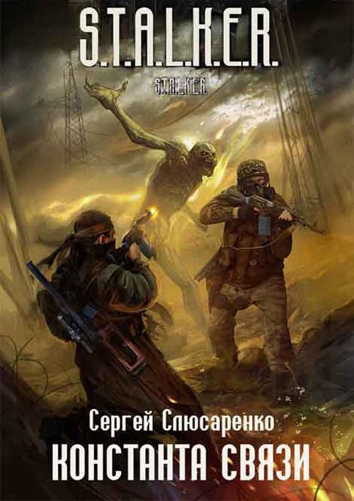 Скачать книги сталкер сергей слюсаренко