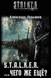 Александр Лукьянов — Чего же еще