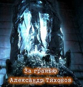 Александр Тихонов - За гранью