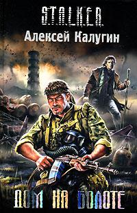 Алексей Калугин – Дом на болоте